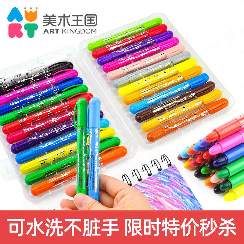美术王国炫彩棒12/24色儿童旋转蜡笔幼儿园不脏手无毒画画笔套装