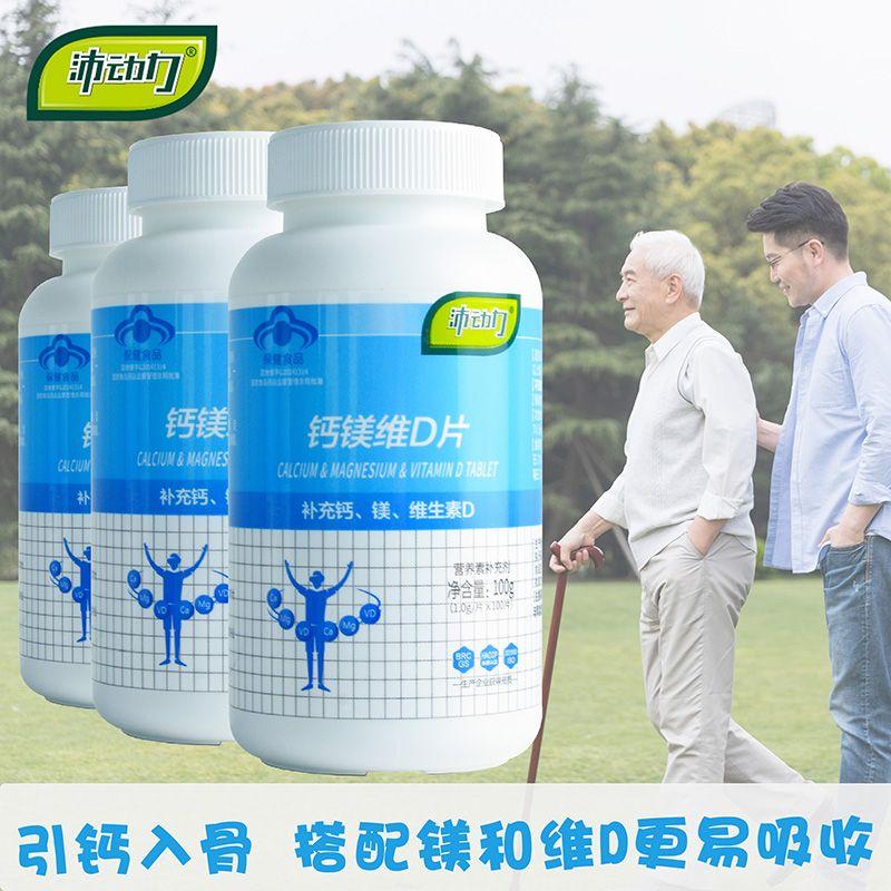 沛动力钙镁维D钙片少年乳母成人中老年补钙 补充维生素D100粒
