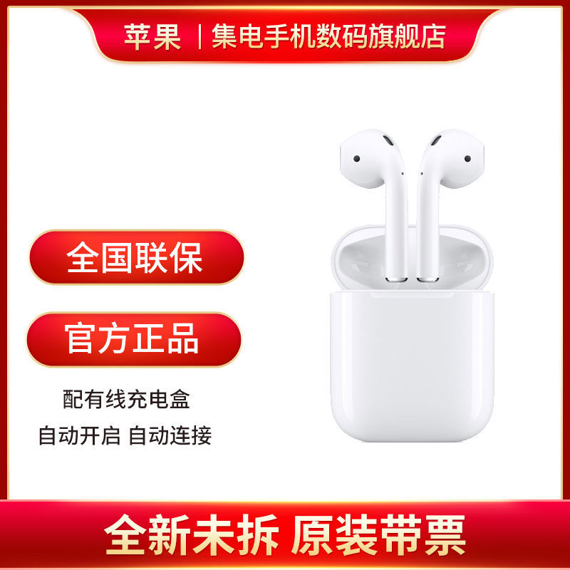 【24小时极速发货】Apple AirPods2代 蓝牙耳机配有线充电盒