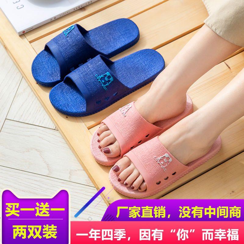 买一送一2双装拖鞋女士家用夏天室内浴室防滑寝室防臭情侣凉拖男