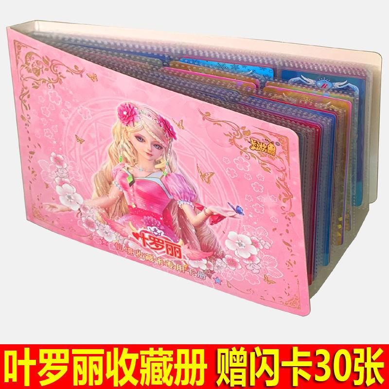 精灵梦叶罗丽卡片收藏册卡册灵公主萝莉女孩玩具卡牌收集册