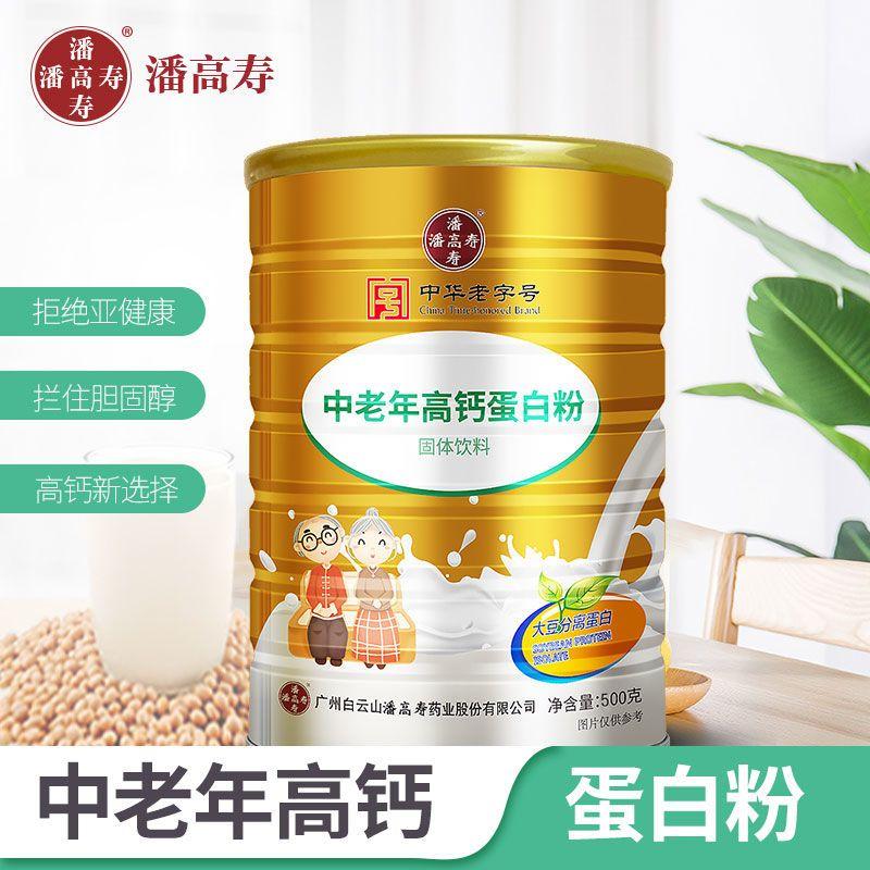 白云山潘高寿高钙蛋白粉中老年人蛋白质乳清粉送父母营养品大容量主图