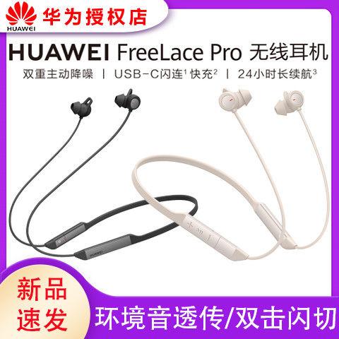 百亿补贴:HUAWEI 华为 FreeLace Pro 颈挂式蓝牙降噪耳机