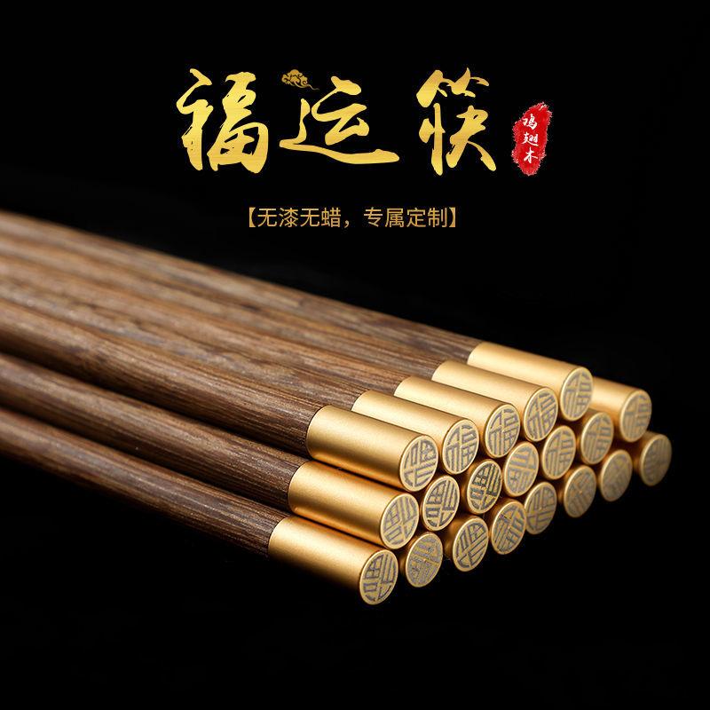 天然原木筷鸡翅木筷子家用实木高档红木无漆无蜡筷子中式环保餐具