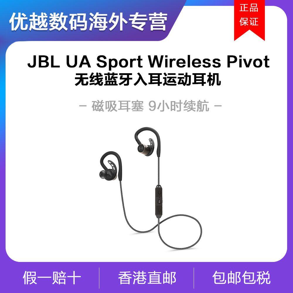 百亿补贴:JBL UA Sport Wireless Pivot 耳挂式蓝牙运动耳机 安德玛联名款