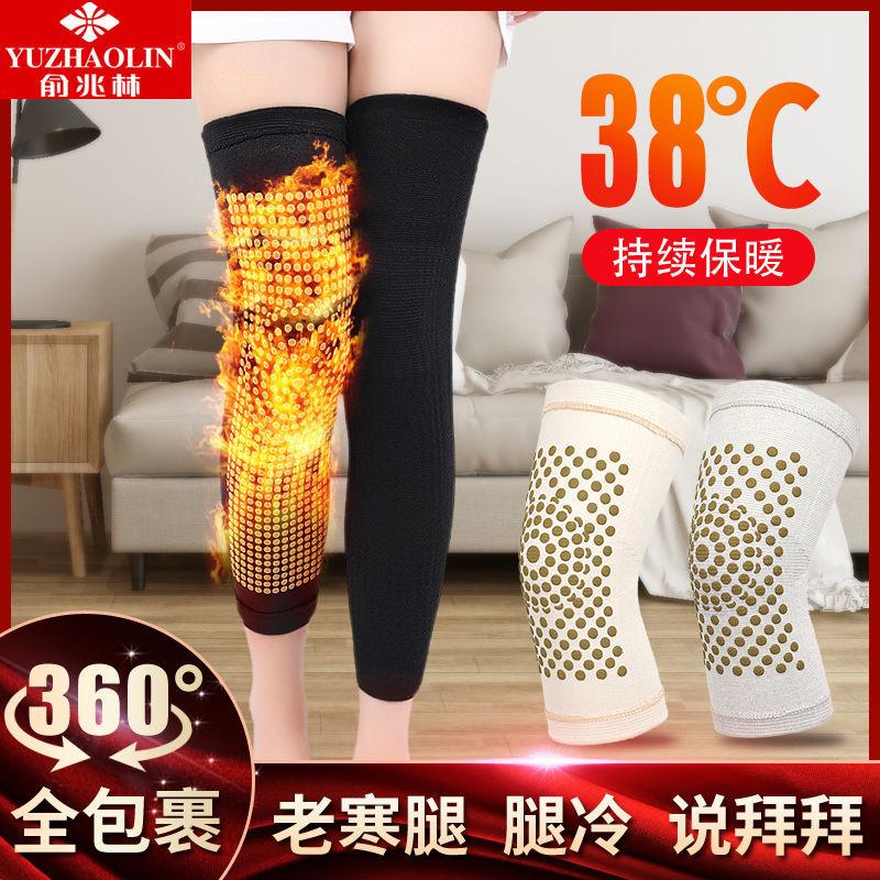 俞兆林艾草自发热保暖护膝防寒热灸护理护膝盖四季保暖护膝男女冬