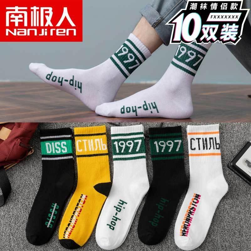 南极人袜子男时尚潮流中筒春夏款韩版街头嘻哈情侣学生长筒潮袜