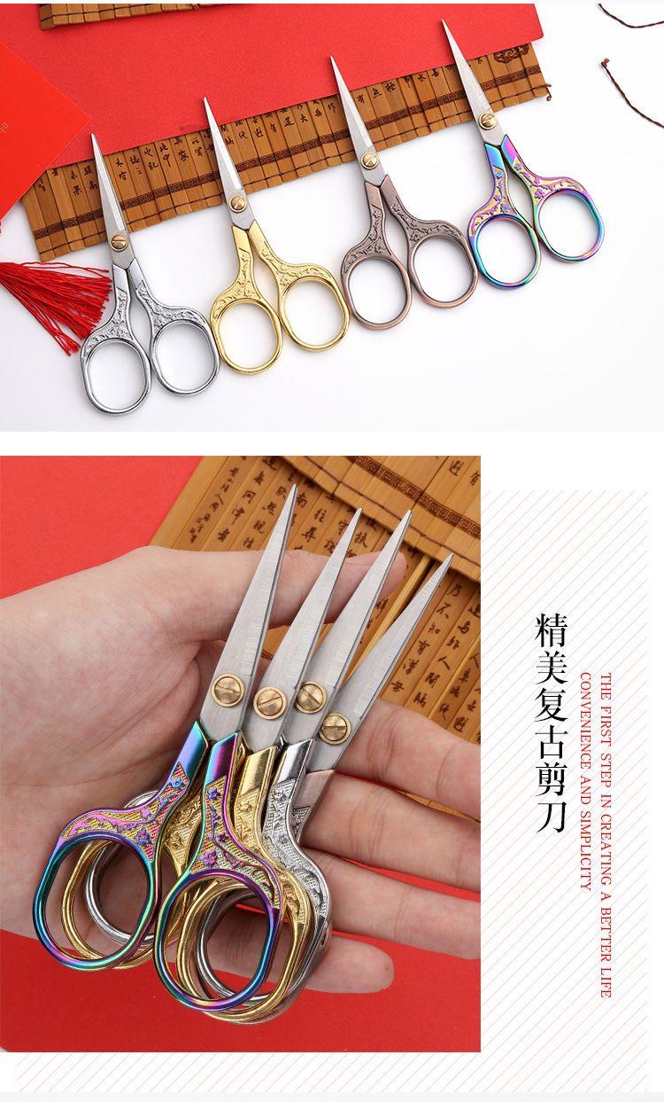 新款梅花复古剪刀家用小剪刀十字绣线头剪小号文具办公专用剪便捷