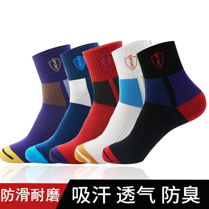 5-10双秋冬季中筒袜子男时尚运动百搭中筒袜防臭透气潮流男士中筒