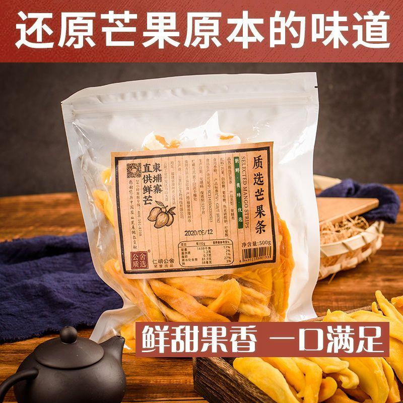 新货厂家直销芒果干500g/80g水果大礼包果脯蜜饯网红宿舍零食学生
