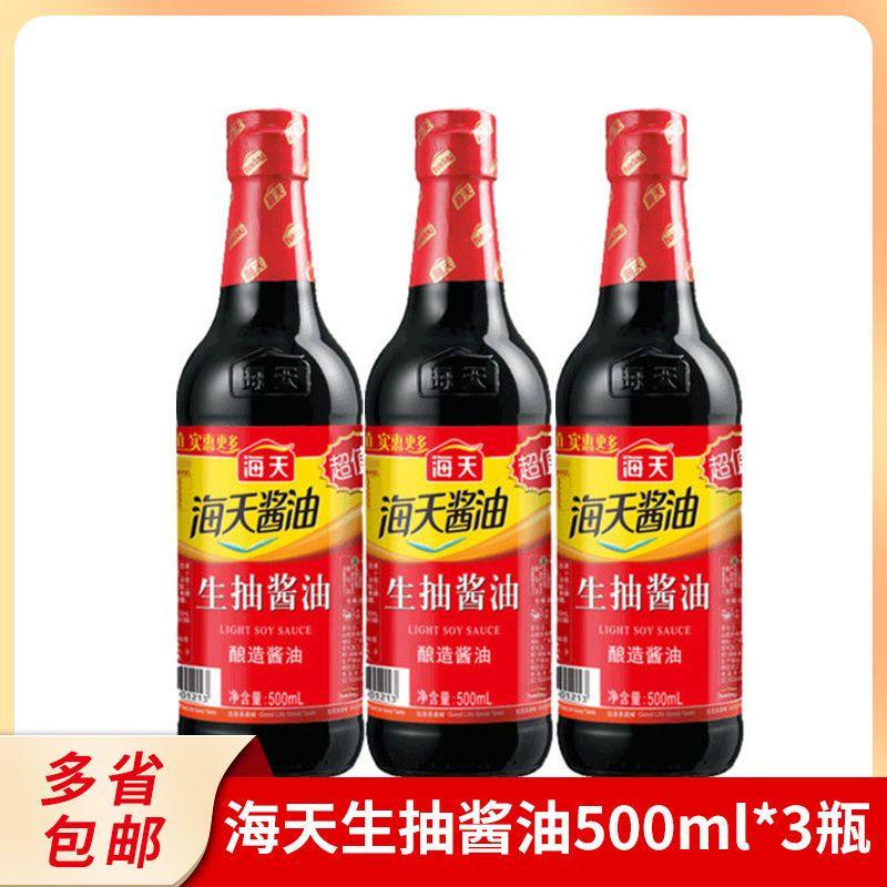 百亿补贴:500mlx3瓶 海天 生抽 酱油
