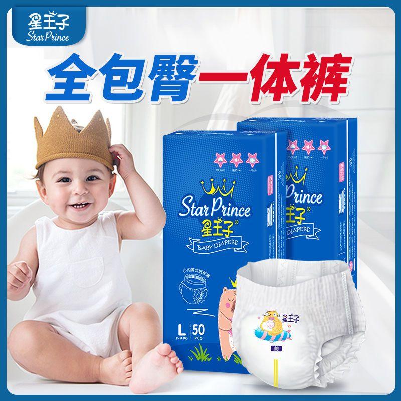 星王子婴儿纸尿裤拉拉裤超薄透气尿不湿纸尿片宝宝一体拉拉裤特价