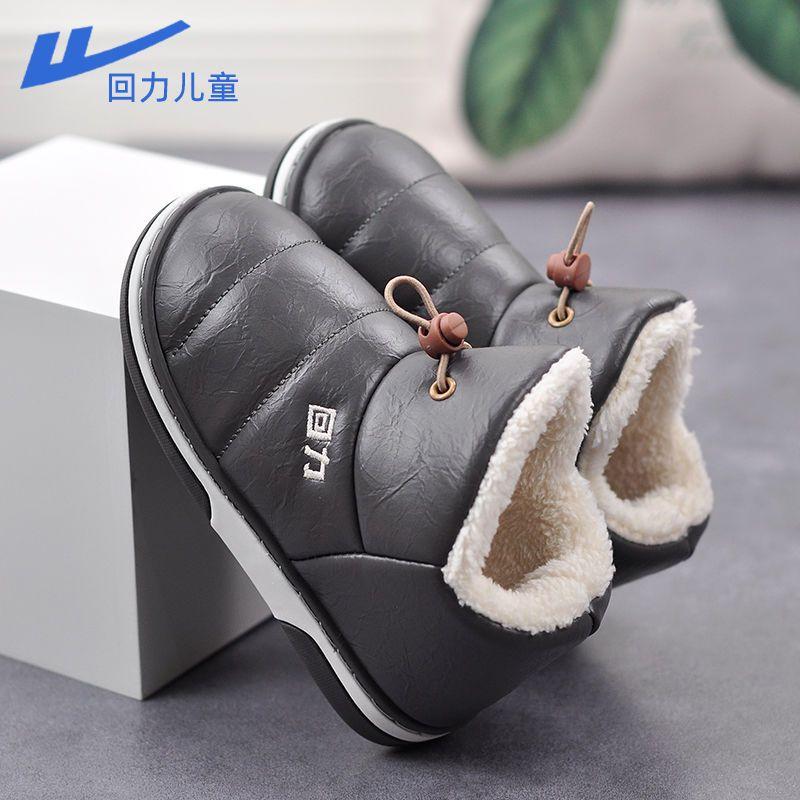 回力儿童棉拖鞋男童室内防滑软底家居女童小童保暖皮面棉鞋秋冬季