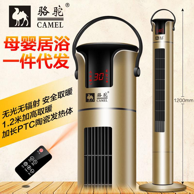 骆驼取暖器家用遥控电暖气省电暖风机防水塔式电暖炉暖气扇小空调