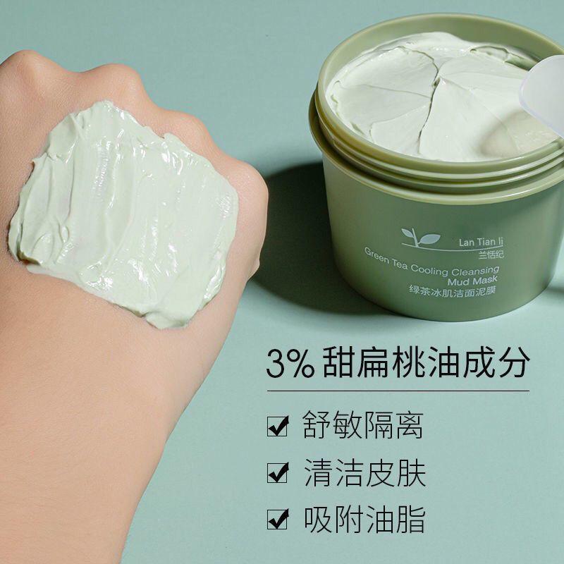 【加十块送一盒】清洁面膜涂抹式清洁毛孔收缩控油去黑头粉刺敏感肌泥膜【飞哥美妆】