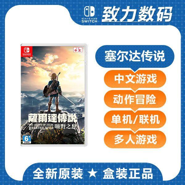 任天堂 Switch NS游戏 塞尔达传说 塞尔达荒野旷野之息中文 现货