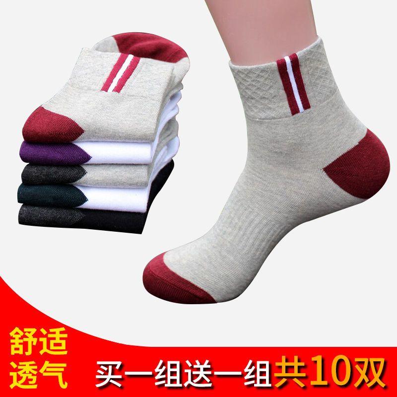袜子男中筒男士袜子韩版潮流防臭袜透气袜运动袜纯色秋冬男袜四季