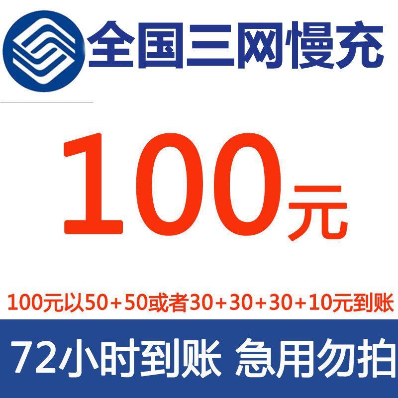 【中国移动联通电信话费充值】充手机电话费72小时内到账急用勿拍