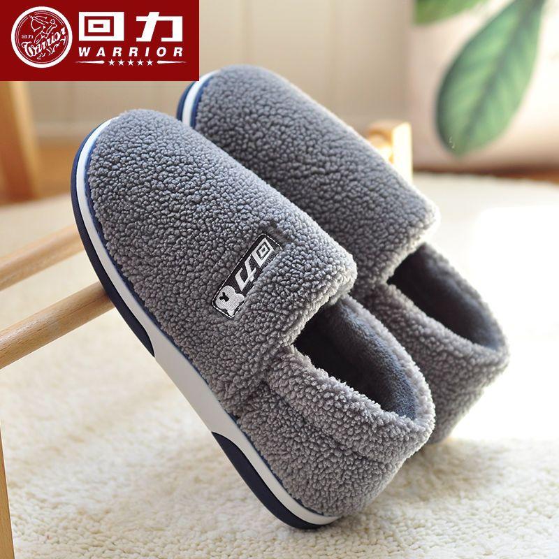回力棉拖鞋男士包跟秋冬季家居家用女厚底防滑包脚跟带跟保暖棉鞋
