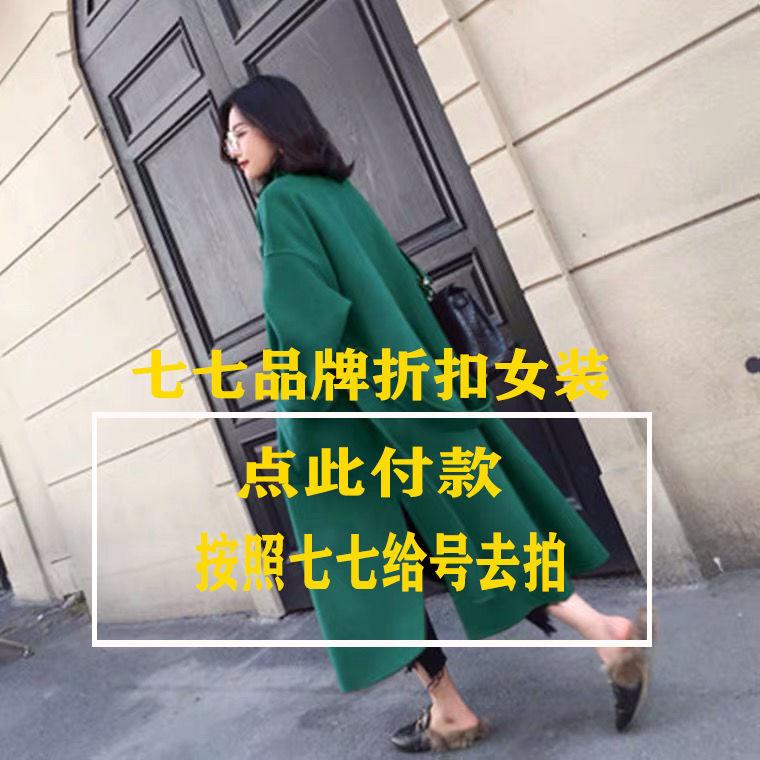 七七 29 [无质量问题不退不换]