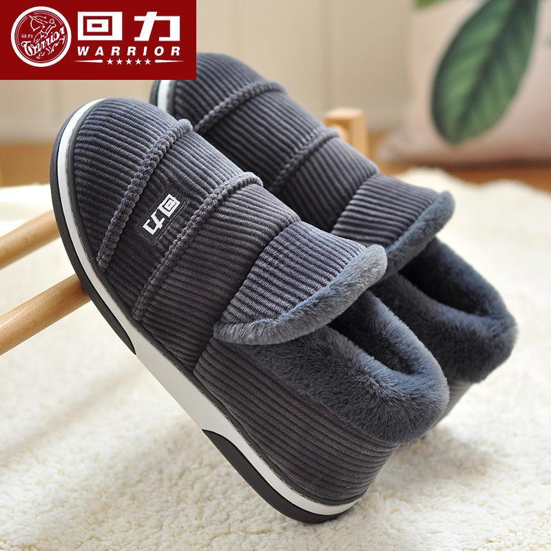 回力棉拖鞋包跟男家居保暖厚底家用秋冬室内防滑棉鞋毛绒月子鞋女