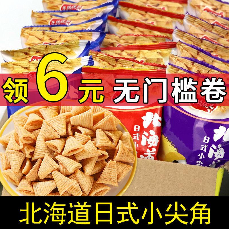 尖角脆薯片锅巴妙脆网红小零食