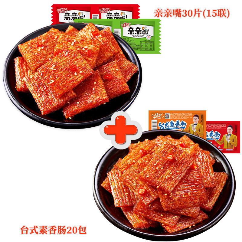 佳龙亲亲嘴烧辣条零食大刀肉辣条批发一箱网红零食辣片辣条大礼包