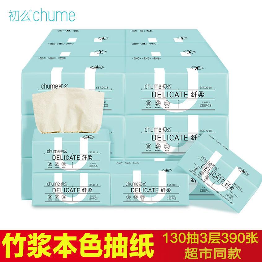 初么竹浆本色抽纸卫生纸面巾纸餐巾纸家庭装母婴食品级整箱批发
