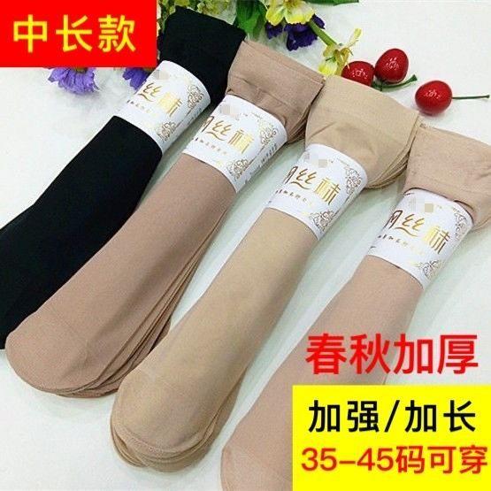 【男女通用】5-20双春秋款钢丝面膜袜短袜加厚加长中筒加大袜子女