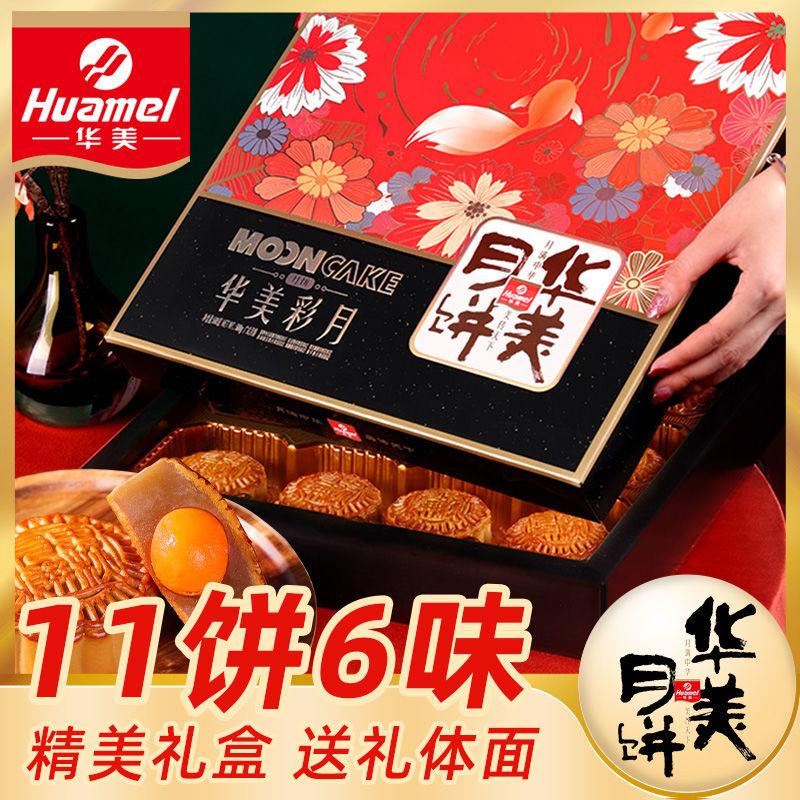 华美彩月11饼6味中秋月饼批发礼盒装送礼蛋黄莲蓉广式月饼团购