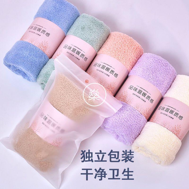 【批发6条毛巾】珊瑚绒毛巾强吸水不掉毛比纯棉软洗脸洗面巾1/6条