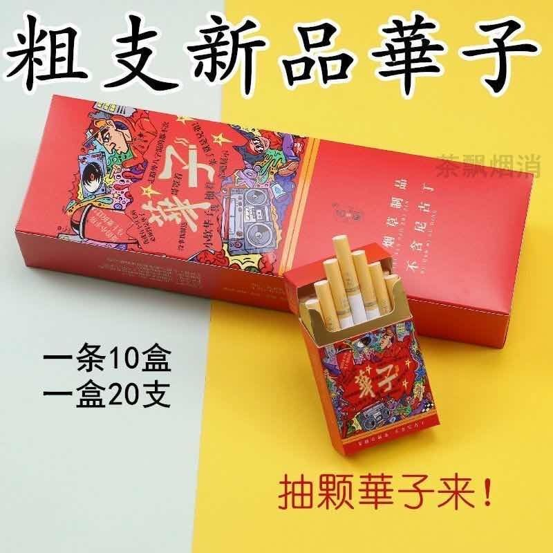 茶烟正品烟一条替烟产品非烟草粗支细支烟男女士烟茶健康普洱茶烟