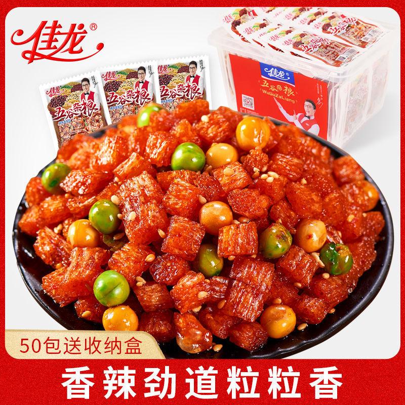 佳龙五谷杂粮辣条组合网红健康儿时辣条大礼包散装办公室零食批发