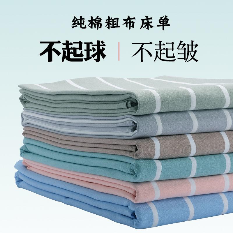 加密加厚老粗布床单纯棉被套单件全棉三件套土布布料亚麻被单床上