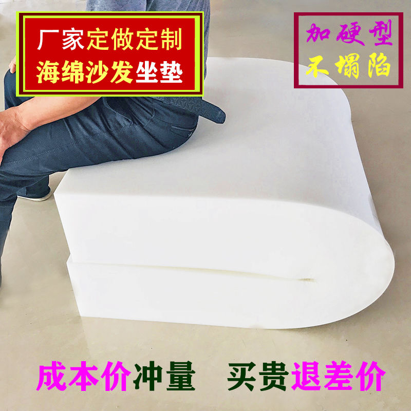 定制海绵沙发垫坐垫飘窗垫靠背50d硬高密度海绵坐垫椅垫定做实木