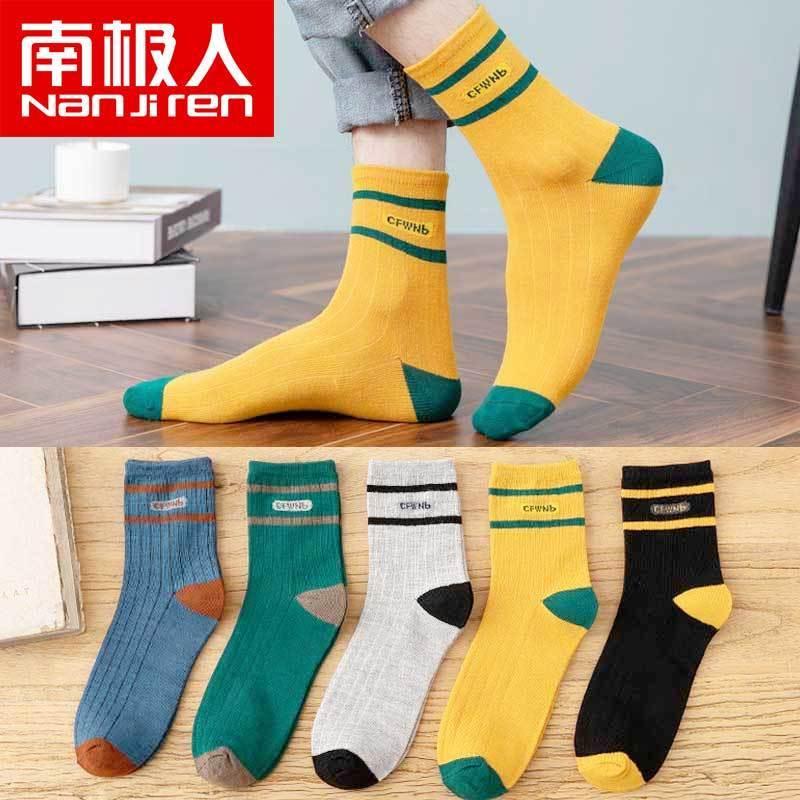 南极人5-10双袜子男中筒春夏款竖纹长筒男士袜子秋透气吸汗篮球袜