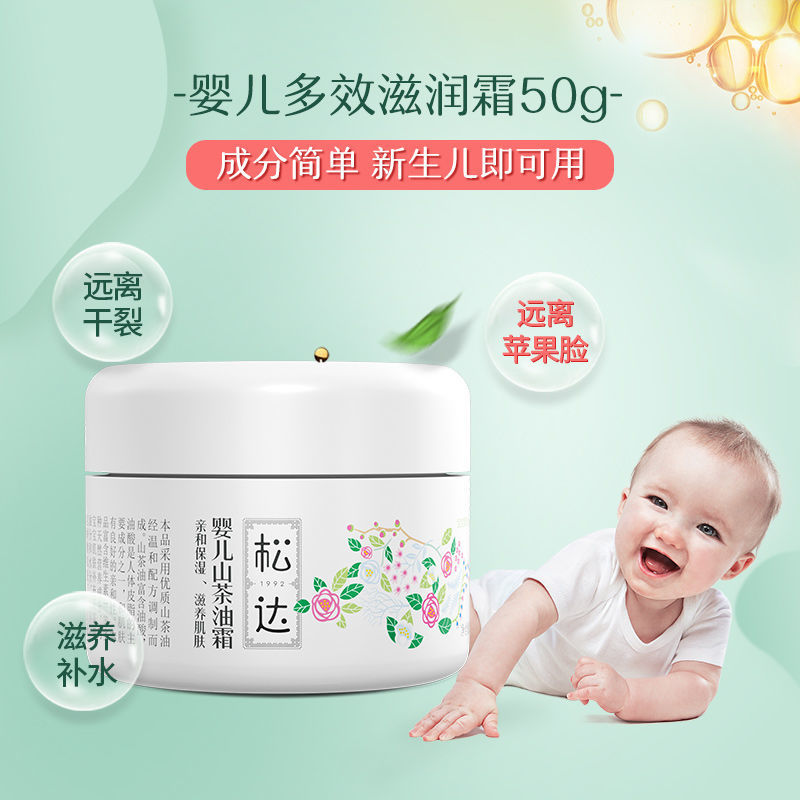 松达婴儿护肤山茶油霜50g秋冬宝宝面霜