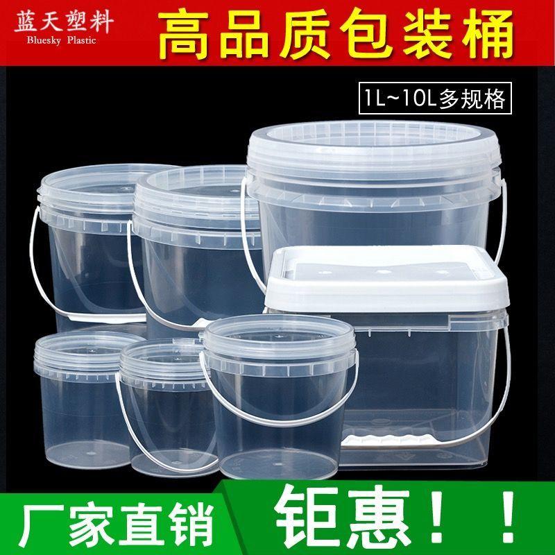 高品质食品级透明塑料桶小水桶干货密封打包桶1-20KG升带盖