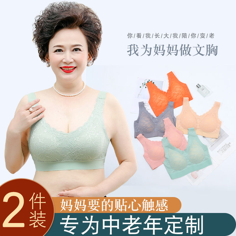 妈妈乳胶运动无痕内衣女蕾丝背心式上托收副乳中老年人调整型文胸