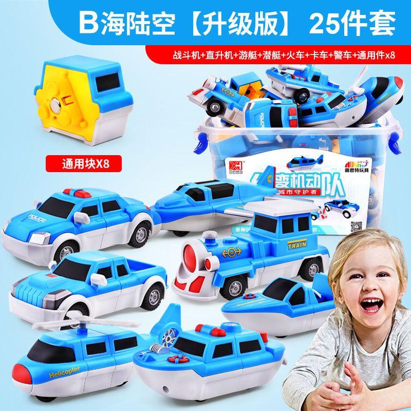 海陆空拼装玩具积木磁铁百变磁力拼接汽车益智3-4-5-6岁儿童男孩