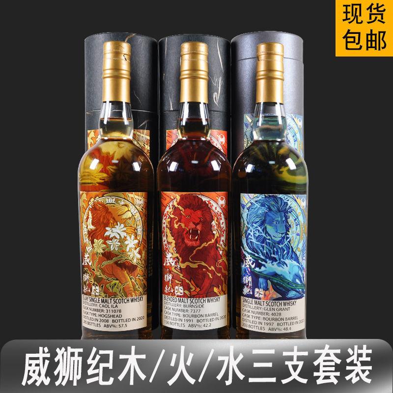洋酒Glen Grant格兰冠威狮纪木/火/水三支组合套装单一麦芽威士忌