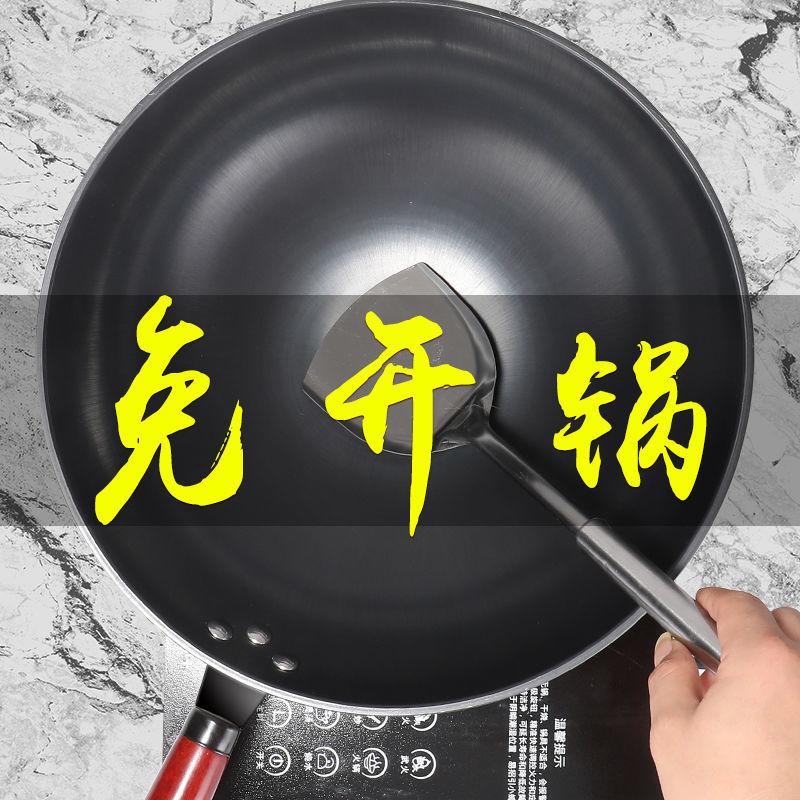 免开锅章丘铁锅炒锅蒸锅不粘锅炒菜锅家用平底锅无涂层电磁炉燃气