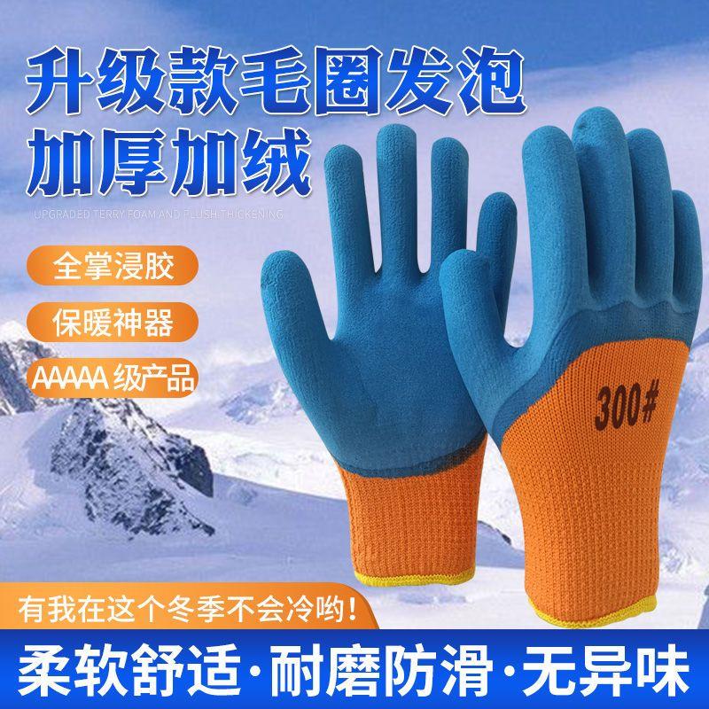 正品毛圈发泡劳保手套加厚加绒冬季保暖耐磨防滑防水柔软胶手套