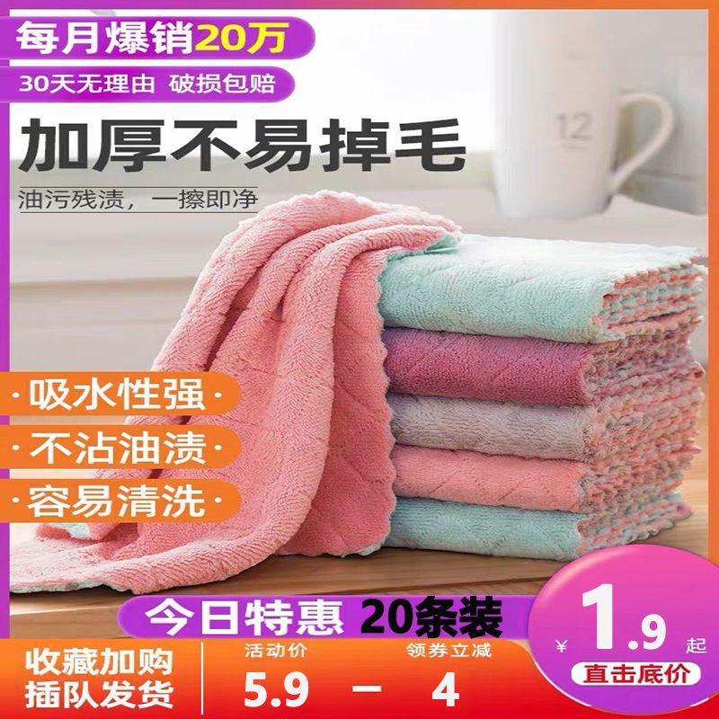 【20条装】不沾油抹布吸水不掉毛擦桌清洁去油洗碗巾厨房用品毛巾