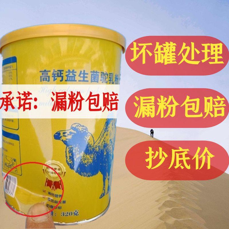 清仓特价驼奶粉压扁罐新疆驼奶粉高钙益生菌中老年女士处理