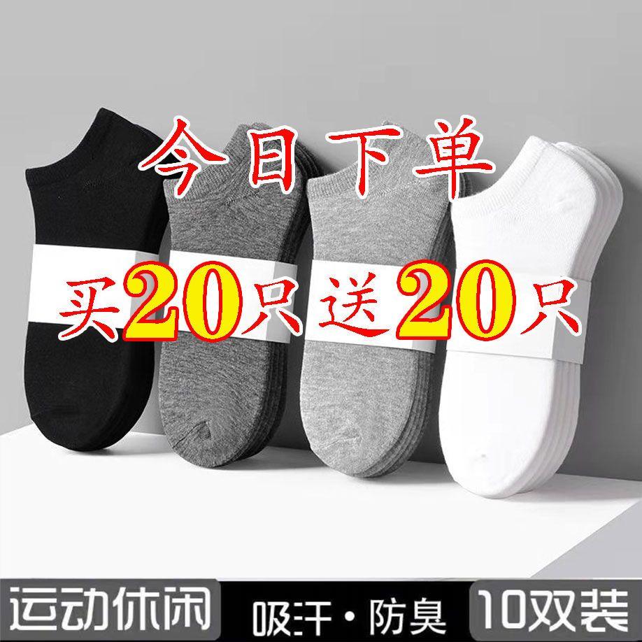 【10/40只装】袜子男士短袜防臭短筒夏薄款低帮浅口隐形船袜学生