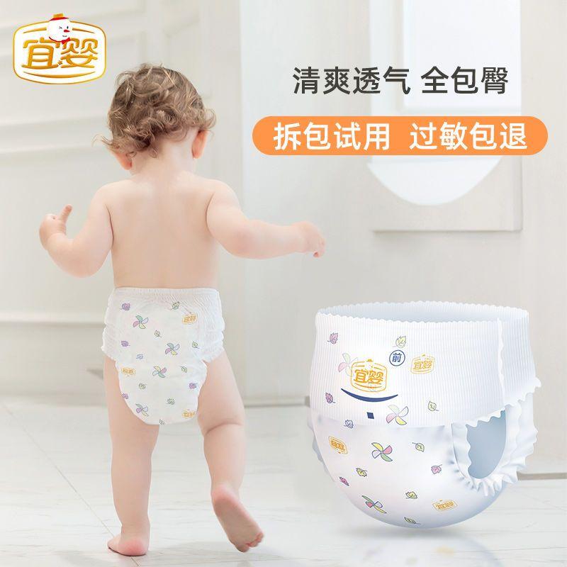 【宜婴专卖店】空调小内裤拉拉裤男女宝宝拉拉裤超薄透气干爽尿裤