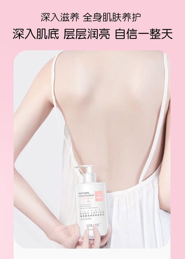 烟酰胺身体乳全身变美白去鸡皮保湿滋润体补水男女润肤露持久留香