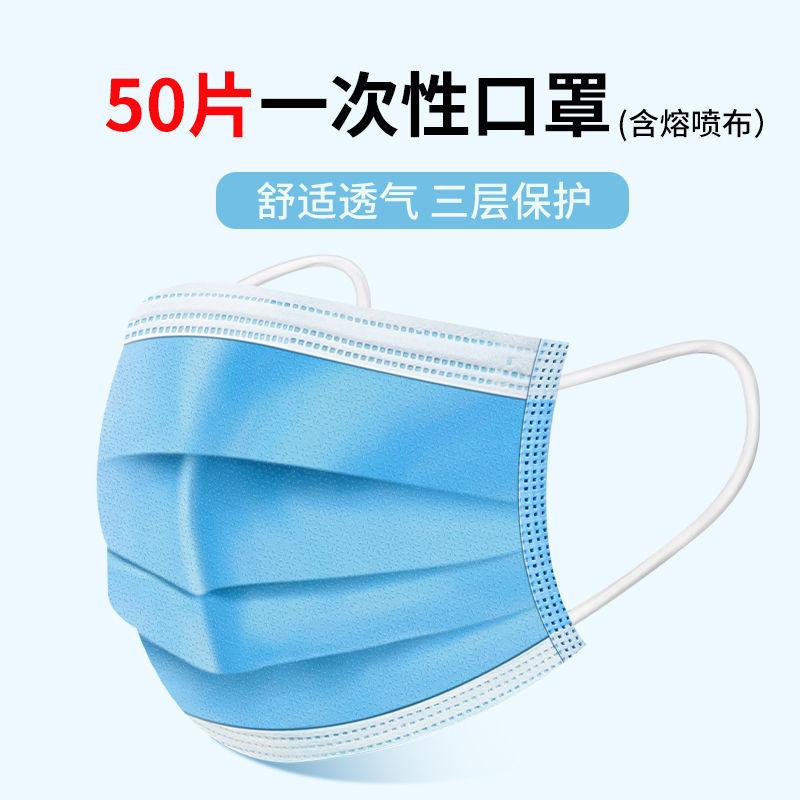 蓝色口罩一次性3层熔喷布防护防尘防飞沫透气男女成人100只批发50