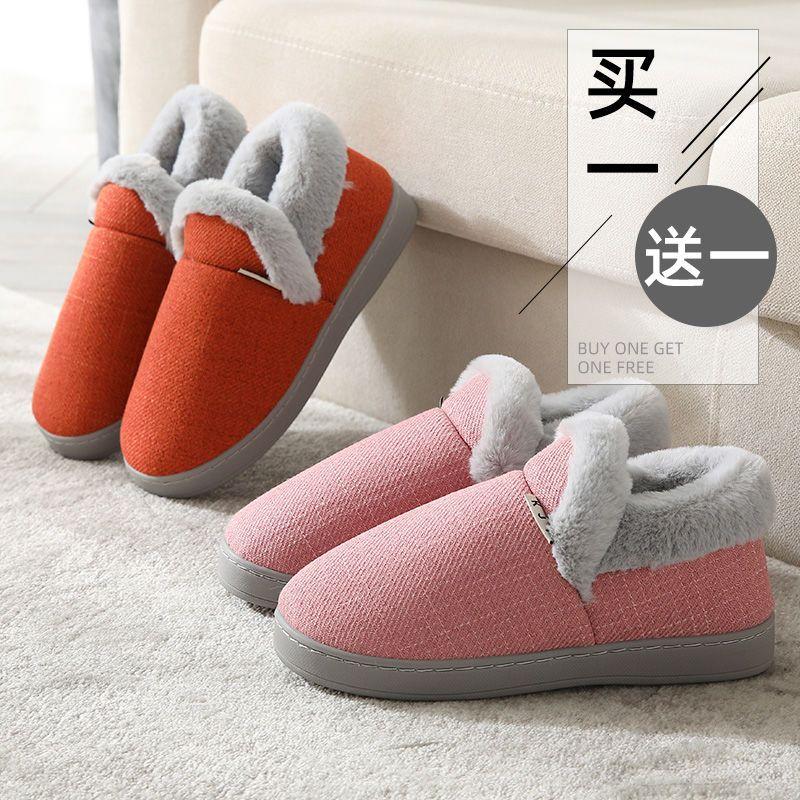买一送一秋冬季棉拖鞋女士家居家用厚底防滑包跟室内情侣保暖鞋男